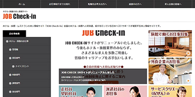 JOB Check-in詳細